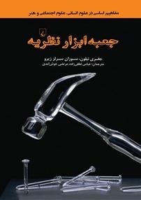 کتاب جعبه ابزار نظریه