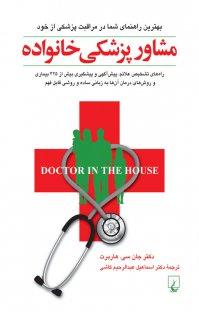 کتاب مشاور پزشکی خانواده