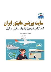 کتاب گزارش اندازه بازار آژانسهای مسافرتی در ایران