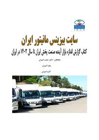 کتاب گزارش اندازه بازار آینده صنعت پخش ایران تا سال ۱۴۰۳  در ایران