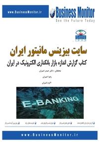 کتاب گزارش اندازه بانکداری الکترونیک در ایران