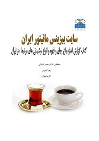 کتاب گزارش اندازه بازارچای و قهوه و انواع نوشیدنیهای مرتبط