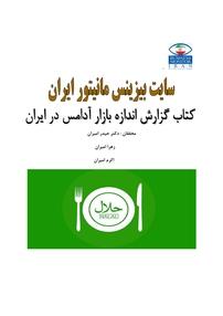 کتاب گزارش اندازه بازار آدامس در ایران