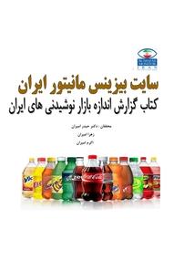 کتاب گزارش اندازه بازار نوشیدنیهای ایران