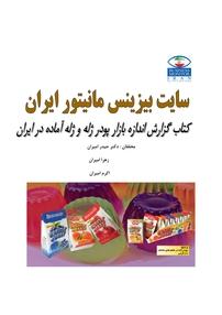 کتاب گزارش اندازه بازار پودر ژله و ژله آماده در ایران