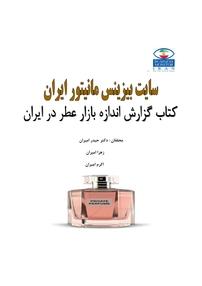 کتاب گزارش اندازه بازار عطر در ایران