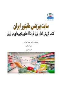 کتاب گزارش اندازه بازار فروشگاههای زنجیرهای در ایران