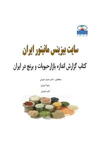 کتاب گزارش اندازه بازار حبوبات و برنج ایران