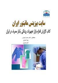 کتاب گزارش اندازه بازار تجهیزات پزشکی یکبارمصرف در ایران