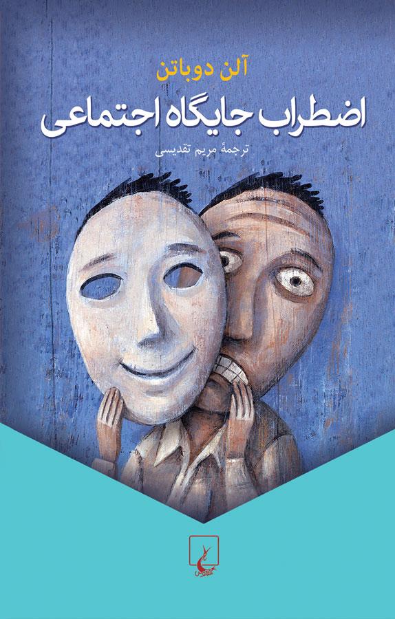 کتاب اضطراب جایگاه اجتماعی