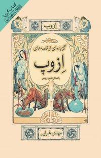 کتاب صوتی گزیدهای از قصههای ازوپ