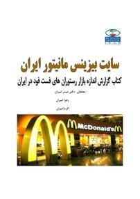 کتاب گزارش اندازه بازار رستورانهای فست فود در ایران
