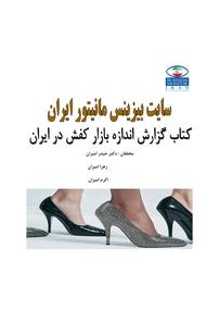 کتاب گزارش اندازه بازار کفش در ایران