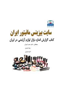 کتاب گزارش اندازه بازار لوازم آرایشی در ایران