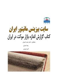 کتاب گزارش اندازه بازار موکت در ایران