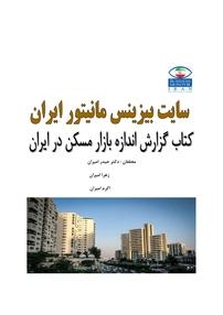 کتاب گزارش اندازه بازار مسکن در ایران