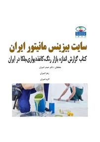 کتاب گزارش اندازه بازار رنگ، کاغد دیواری، بلکا در ایران