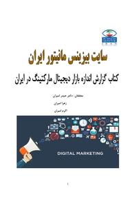 کتاب گزارش اندازه بازار دیجیتال مارکتینگ در ایران