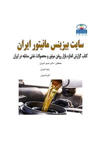 کتاب گزارش اندازه بازار روغن موتور و محصولات نفتی مشابه در ایران