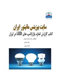 کتاب گزارش اندازه بازار لامپهای LED در ایران