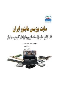کتاب گزارش اندازه بازار سختافزار و نرمافزارهای کامپیوتری در ایران