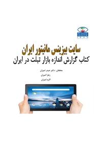 کتاب گزارش اندازه بازار تبلت در ایران