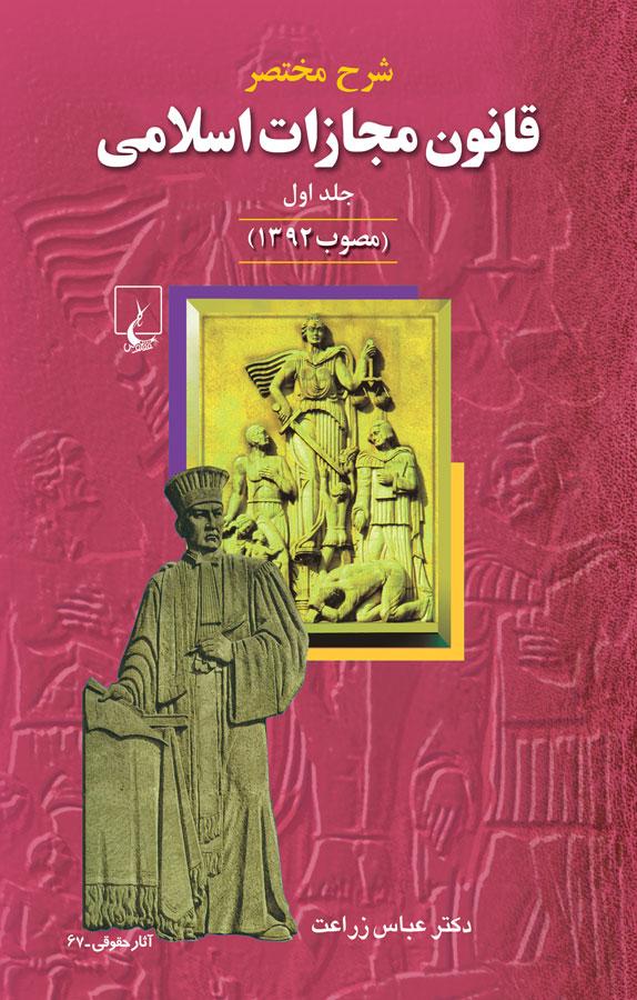 کتاب شرح مختصر قانون مجازات اسلامی
