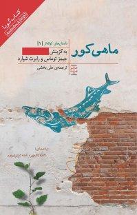 کتاب صوتی ماهی کور