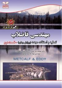کتاب مهندسی فاضلاب – قسمت دوم