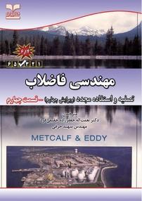 کتاب مهندسی فاضلاب – قسمت چهارم
