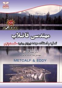 کتاب مهندسی فاضلاب – قسمت پنجم