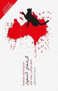 کتاب صوتی گربههای آدمخوار