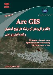 Arc GIS با تکیه بر کاربردهای آن در شبکههای توزیع آب شهری و کیفیت آبهای زیرزمینی