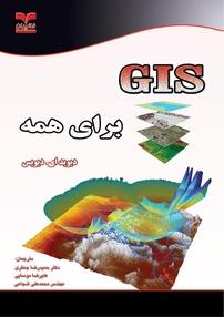 GIS برای همه