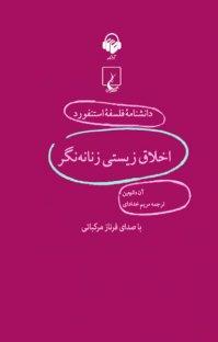 کتاب صوتی اخلاق زیستی زنانهنگر