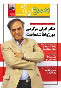 مجله ماهنامه صدبرگ - شماره ۳۸