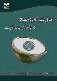 تحلیل پتنت کاربرد نانومواد در پاکسازی محیط زیست