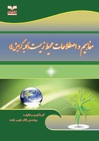 مفاهیم و اصطلاحات محیط زیست