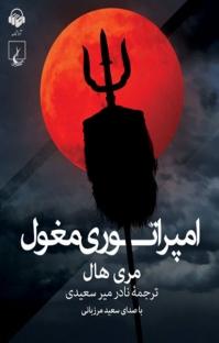 کتاب صوتی امپراتوری مغول