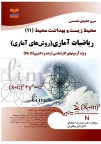 ریاضیات آماری