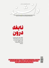 مجله ماهنامه دانشمند - شماره ۶۷۶