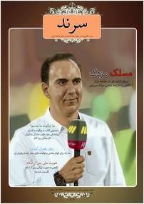 مجله ماهنامه سرند - شماره ۵۱