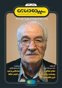 مجله ماهنامه سپیدهدانایی - شماره ۱۳۵  و ۱۳۶