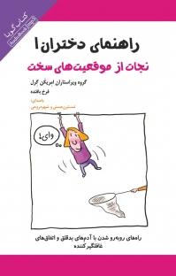 کتاب صوتی راهنمای دختران ۱