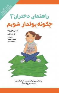 کتاب صوتی راهنمای دختران ۲