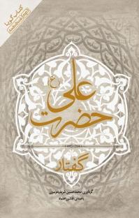 کتاب صوتی گفتار حضرت علی (ع)