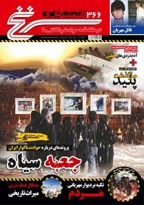 مجله دوهفتهنامه سرنخ - شماره ۳۶۶