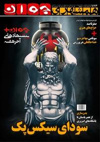 مجله هفتهنامه همشهری جوان - شماره ۷۲۴