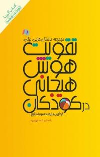 کتاب صوتی تقویت هوش هیجانی در کودکان