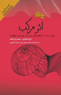کتاب صوتی اثر مرکب